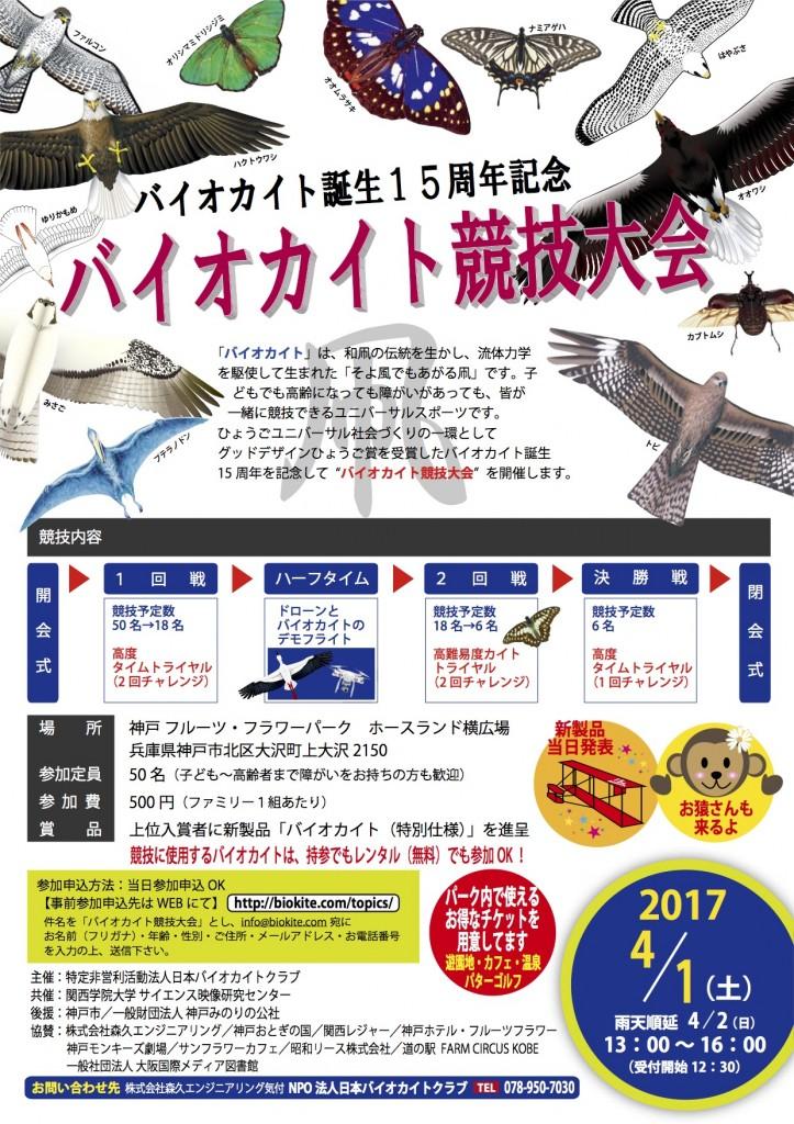 競技大会ポスター(最新)