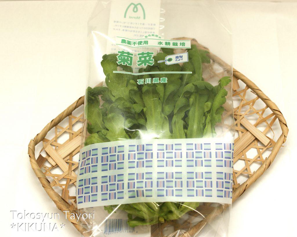 「コープこうべ」様にて菊菜の販売のお知らせ