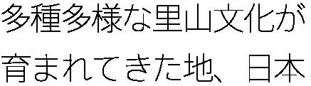 多種多様な里山文化が 育まれてきた地、日本